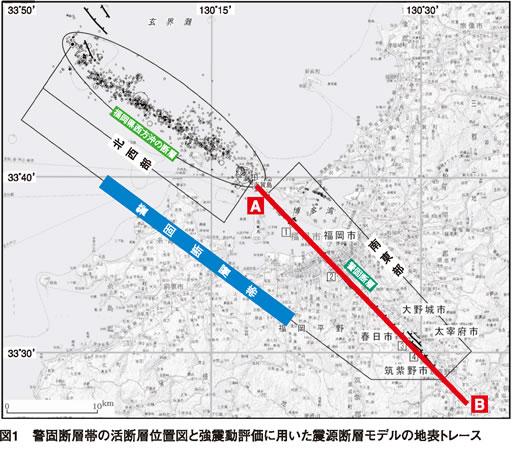 警固断層帯(南東部)の地震を想定...