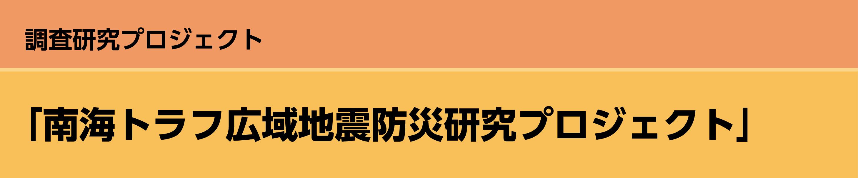 「南海トラフ広域地震防災研究プロジェクト」