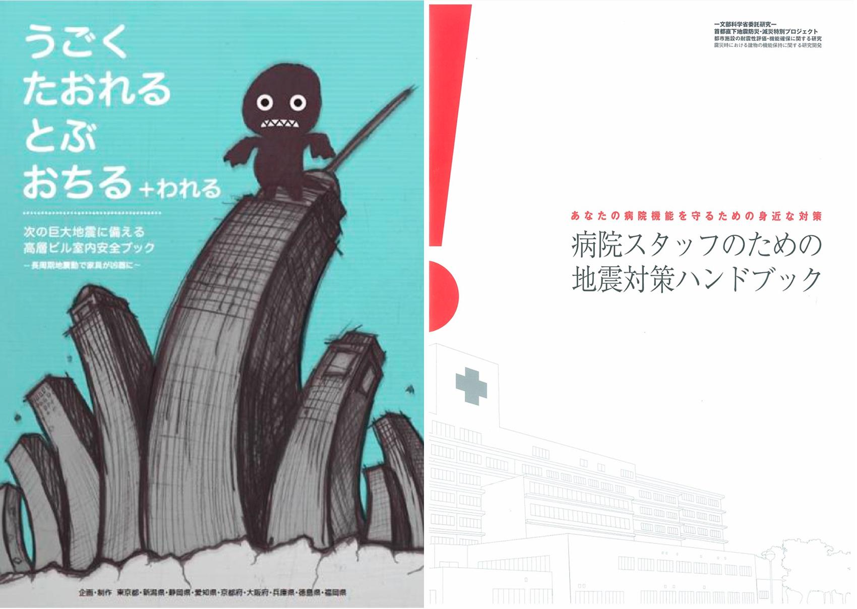 図3 高層ビル室内安全ブックの表紙(左)図4 地震対策ハンドブックの表紙(右)