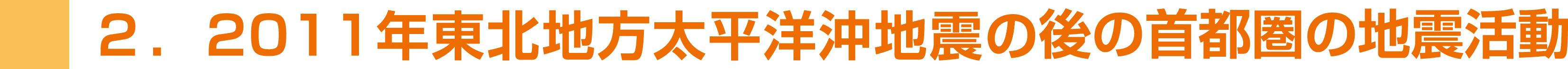 2011.3.11後の首都圏の地震活動