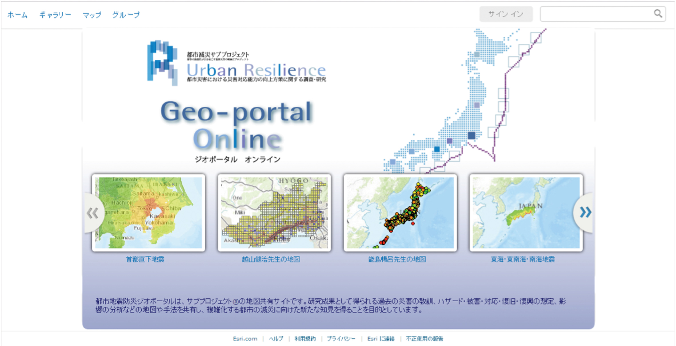 図2 ジオポータルオンライン