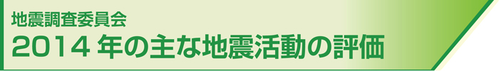 地震調査委員会 2014年の主な地震活動の評価