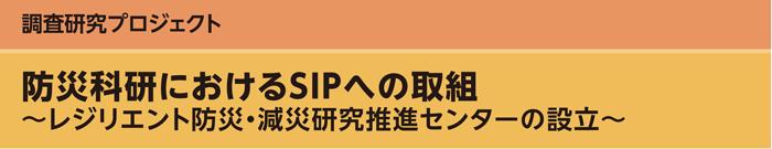調査研究プロジェクト 防災科研におけるSIPへの取組~レジリエント防災・減災研究推進センターの設立~