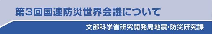 第3回国連防災世界会議について 文部化学省研究開発局地震・防災研究課