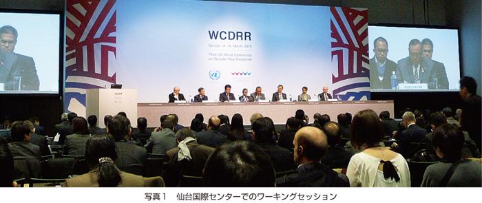 写真1 仙台国際センターでのワーキングセッション