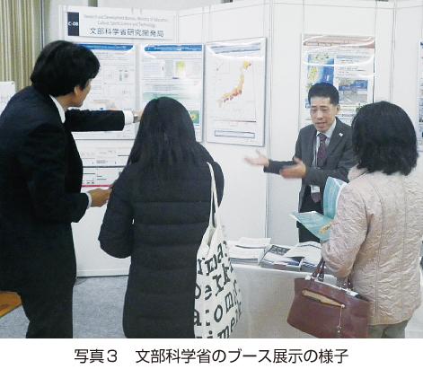 写真3 文部科学省のブース展示の様子