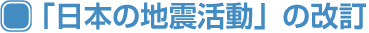 「日本の地震活動」の改訂