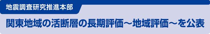 地震調査研究推進本部 関東地域の活断層の長期評価~地域評価~を公表