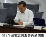 第261回地震調査委員会開催