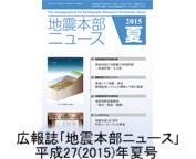 広報誌「地震本部ニュース」平成26年(2014年)夏号