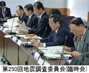 第250回地震調査委員会(臨時会)開催