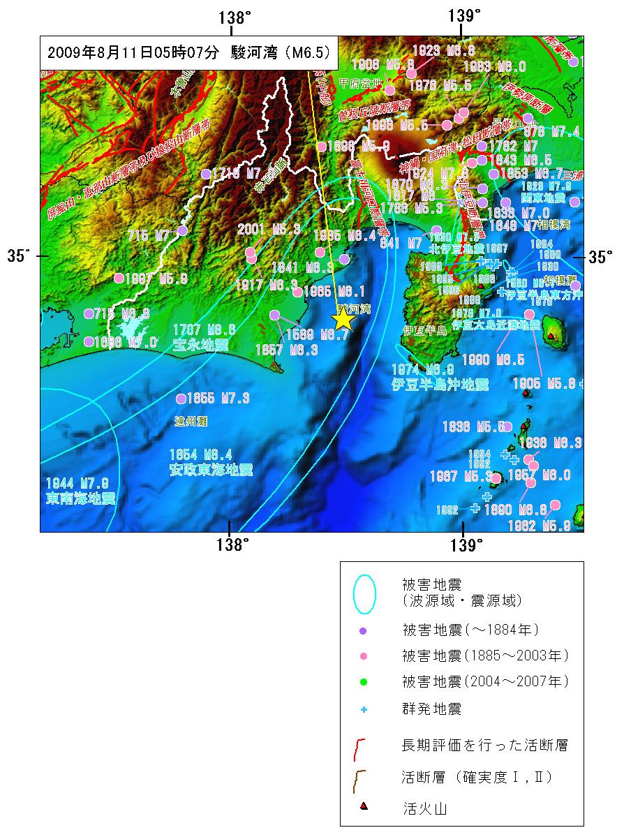 駿河湾地震 (2009年)