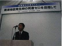 武市政策監(徳島県)による開会の挨拶