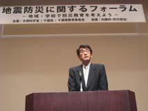 渡辺保健課長(千葉県教育委員会 教育振興部学校保健課)による閉会の挨拶