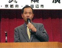 和田防災監(京都府)による閉会の挨拶