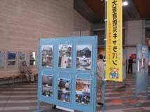 大阪府防災キャラバンによる展示の様子