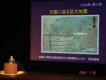 河田センター長(京都大学防災研究所巨大災害研究センター長)による基調講演