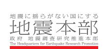地震に揺らがない国にする 地震本部 政府 地震調査研究推進本部 The Headquarters for Earthquake Research Promotion