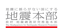 地震に揺らがない国にする 地震本部 政府 地震調査研究推進本部 The Headquarters for Earthquake Research Promotion